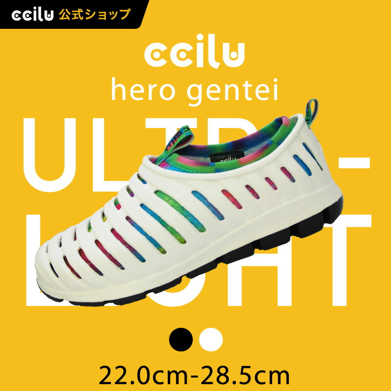 ccilu-hero  コンフォートシューズ メンズ・レディース 22.0cm〜28.5cm 限定カラー2色