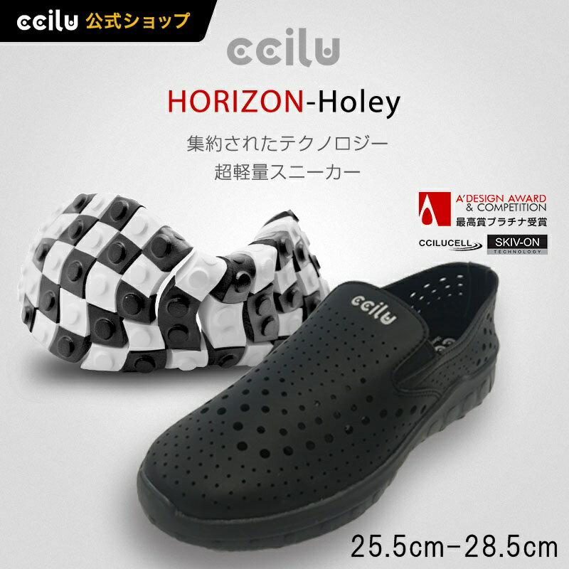 ccilu horizon holey スリッポン メンズ 25.5cm〜28.5cm