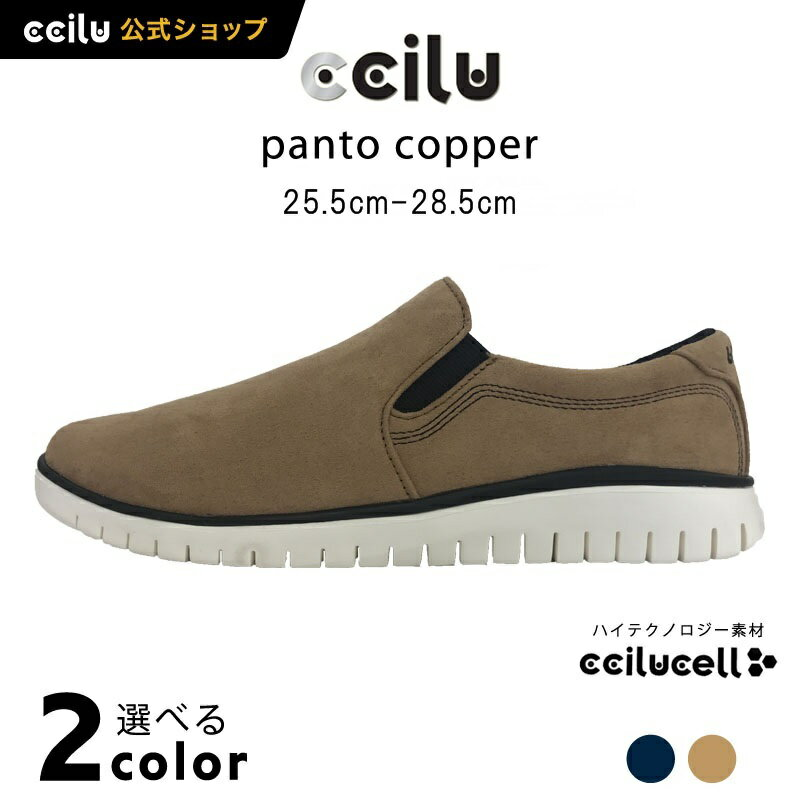 ccilu panto-copper スリッポン 25.5cm〜28.5cm