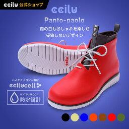 男子的雨鞋PANTO PAOLO雷恩ccilu(直到)公式2016型號防水、防寒pantoupaoro