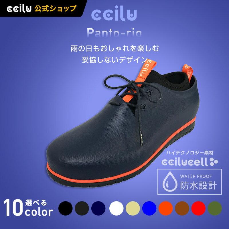 レインブーツ ccilu PANTO-RIO レインシューズ メンズ  25.5cm〜28.5cm 全8色