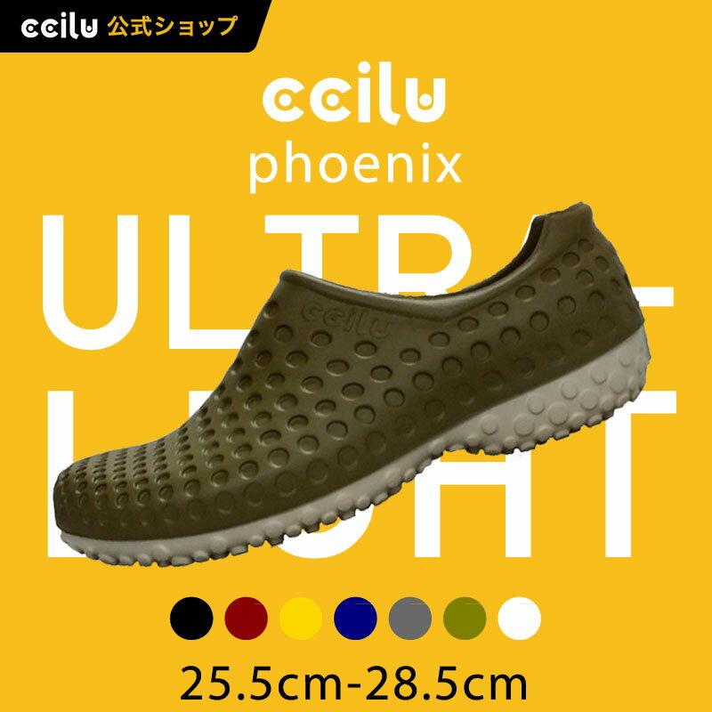 ccilu phoenix 2016 レインシューズ メンズ 25.5cm〜28.5cm 7色