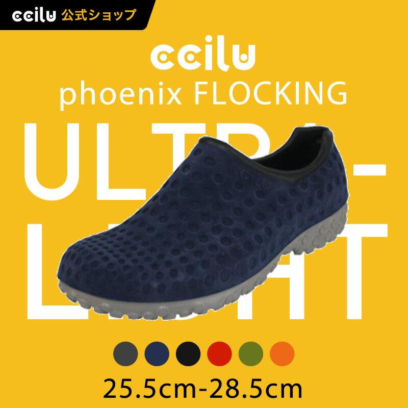 ccilu phoenix-FLOCKING メンズ コンフォートシューズ 25.5〜28.5cm 6色