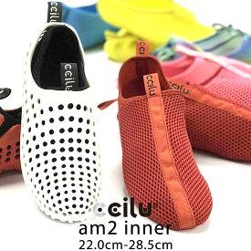 【アウトレット】【メール便対応】ccilu am2 専用インナー メンズ・レディース・キッズ 19.0cm〜28.5cm 全5色