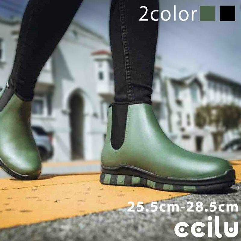 レインブーツ メンズ ショートブーツ サイドゴア レインシューズ ビジネス おしゃれ ccilu HORIZON-CHELSEA 25.5〜28.5cm 雨靴 晴雨兼用 防水 防寒 雪 黒