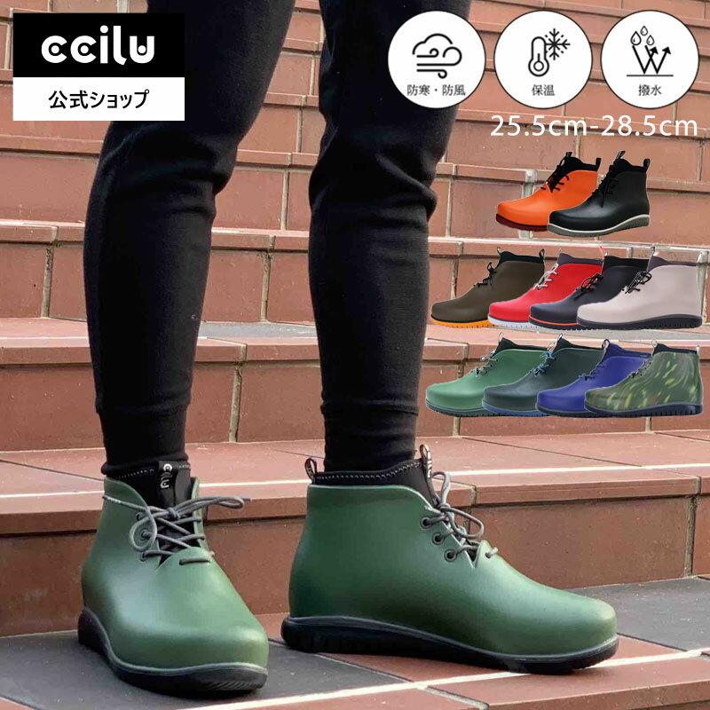 【お得クーポン配布中】レインシューズ レインブーツ ブーツ メンズ ショート ccilu PANTO-PAOLO 25.5〜28.5cm 防水 防寒 カジュアルシューズ 黒 茶 ネイビー