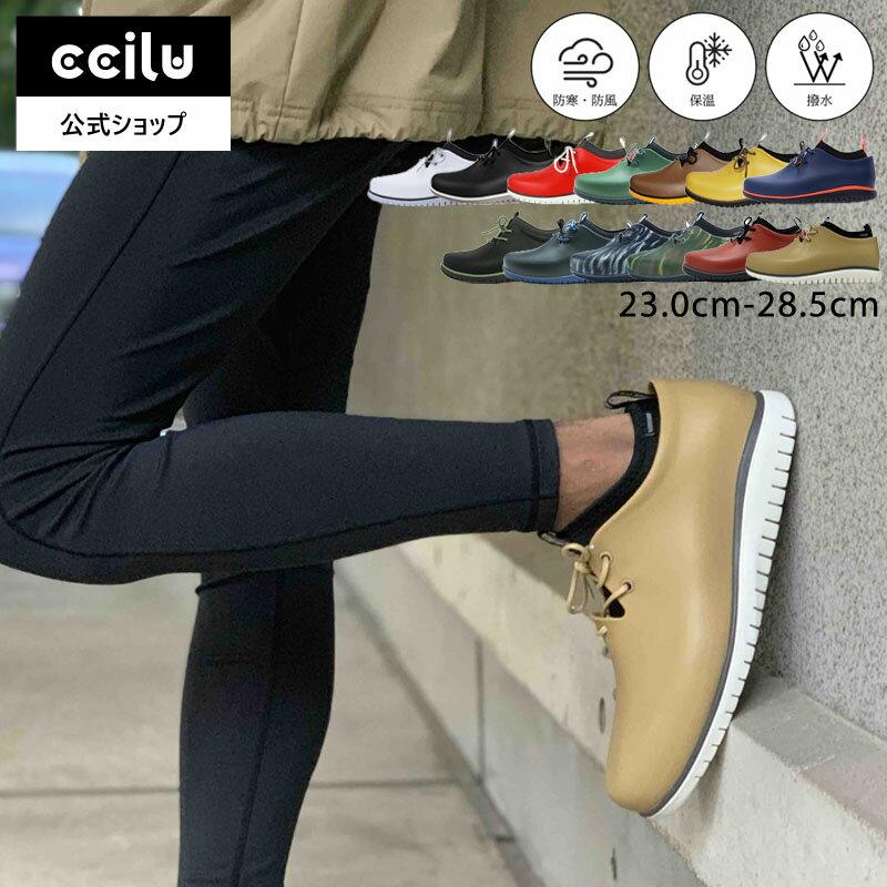 レインブーツ ccilu PANTO-RIO レインシューズ メンズ  25.5cm〜28.5cm 全12色