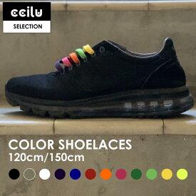[メール便対応][靴紐2点以上購入で送料無料]シューレース 靴紐 蛍光 ネオンカラー 幅8mm 長さ110cm/150cm シンプル シューズアクセサリー 平紐 平型 柄紐 男女兼用 スニーカー ダンス衣装 ギフト 2本1組