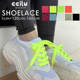 [メール便対応][靴紐2点以上購入で送料無料]シューレース 靴紐 蛍光 ネオンカラー 幅10mm 長さ120cm/160cm シンプル シューズアクセサリー 平紐 平型 柄紐 男女兼用 スニーカー ダンス衣装 ギフト 2本1組