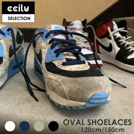 [メール便対応][靴紐2点以上購入で送料無料]楕円型シューレース 靴紐 幅7mm 長さ120cm/150cm 靴紐 オーバルシューレース ローカット ハイカット シューズアクセサリー 平紐 平型 男女兼用 スニーカー 2本1組