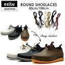 [メール便対応][靴紐2点以上購入で送料無料]丸紐 シューレース 靴紐 幅3mm 長さ80cm/100cm ビジネスシューズ カジュア…
