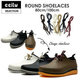【全品ポイント15倍中】[メール便対応][靴紐1000円以上購入で送料無料]丸紐 シューレース 靴紐 幅3mm 長さ80cm/100cm ビジネスシューズ カジュアルシューズ 男女兼用 スニーカー ギフト 2本1組