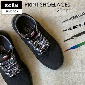 [メール便対応][靴紐2点以上購入で送料無料]アニマル柄 カモフラ柄 レインボー シューレース 靴紐 幅9mm 長さ120cm ヒョウ カモフラージュ ゼブラ 平紐 平型 柄紐 男女兼用 スニーカー ダンス衣装 ギフト 2本1組