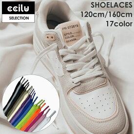 [メール便対応][靴紐2点以上購入で送料無料]シューレース 靴紐 ローカット ハイカット カラー モノトーン 約10mm 長さ120cm/160cm シンプル シューズアクセサリー 幅広 平紐 平型 柄紐 男女兼用 スニーカー ダンス衣装 ギフト 2本1組