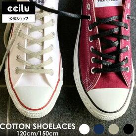 [メール便対応][靴紐2点以上購入で送料無料]コットン シューレース 靴紐 ローカット ハイカット カラー モノトーン 幅7mm 長さ120cm/150cm シンプル シューズアクセサリー 平紐 平型 柄紐 男女兼用 スニーカー デッキシューズ ダンス衣装 ギフト 2本1組