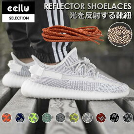 [メール便対応][靴紐2点以上購入で送料無料]光を反射するリフレクターシューレース ロープレース 靴紐 直径約4.5mm 長さ120cm 丸紐 ラウンド デザイン 総柄 柄紐 男女兼用 スニーカー ダンス衣装 ギフト 2本1組