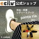 レインブーツ コンフォートシューズ ccilu(チル)公式 ccilu-PANTO RIa 防水・防寒・アウトドア レインシューズ 2016モデル 23.0cm...