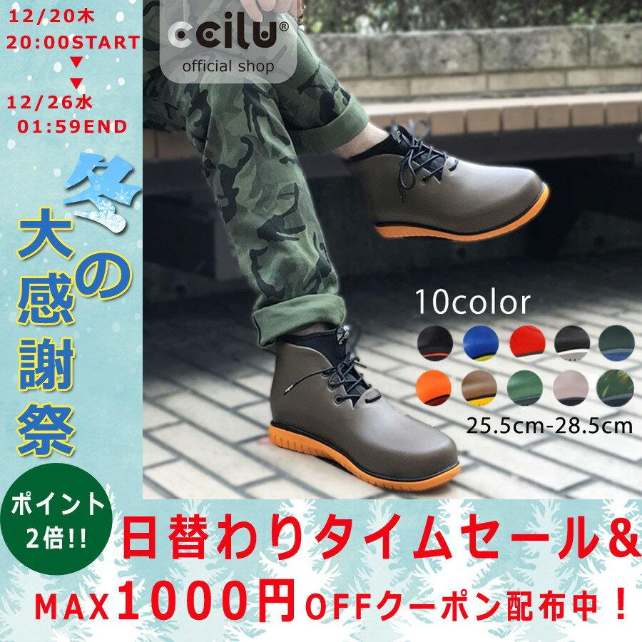 レインブーツ メンズ ショート ccilu PANTO-PAOLO レインシューズ 25.5〜28.5 8色