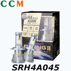 自動車用LEDヘッドライト スフィアライト RIZING2 SRH4A045 H4 12V 4500K サンライト ライジング2