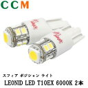 LEONID LED T10EX 6000K 2本 スフィアライト ポジションランプ 【SHLET10EX-2】Sphere light ナンバー灯 90ルーメン【…