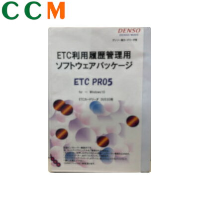 ETC利用履歴管理用ソフトウェアパッケージDENSO/デンソー