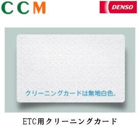 【DENSO】デンソー ETC / ETC 2.0用クリーニングカード