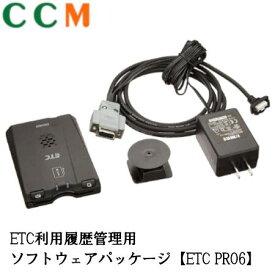【ETC PRO6】DENSO デンソー ETC利用履歴管理用 ソフトウェアパッケージ 998003-9800【ETC PRO6】