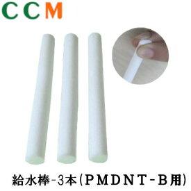 PMDNT-B用 給水棒 3本入り プラズマクラスター イオン発生機 ミストタイプ用 オプション品