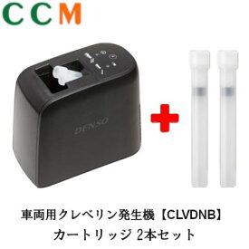 【CLVDNB + CLVDNX 2本】DENSOデンソー CLVDNB クレベリン発生機 と カートリッジ 2本セット 車両用 CLVDNX 後継機種 ウイルス除去・除菌・消臭