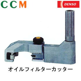 デンソー【DENSO】オイルフィルターカッター 95115-00010 産業廃棄物を低減できる