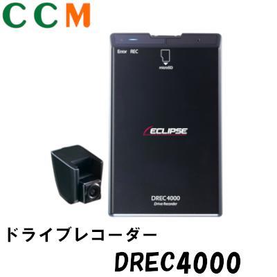 【デンソーテン DENSO TEN】 ECLIPSE ドライブレコーダー セパレートタイプ DREC4000