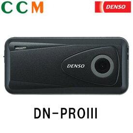 デンソー DENSOドライブレコーダー DN-PROIII【GPS+Gセンサー搭載 200万画素高画質】【メーカー生産終了品】