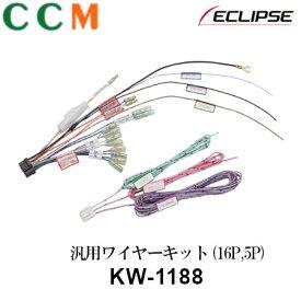 デンソーテン販売 イクリプス 汎用ワイヤーキット【KW-1188】(16P、5P)