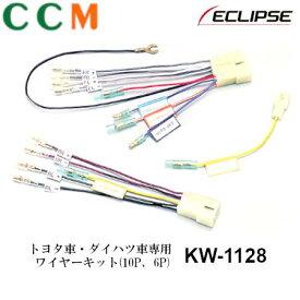デンソーテン販売【ECLIPSE】イクリプス トヨタ車・ダイハツ車専用 ワイヤーキット【KW-1128】10P 6P
