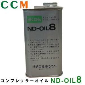 【ND-OIL8】デンソー コンプレッサーオイル ND-OIL8 250cc 134a コンプレッサーオイル