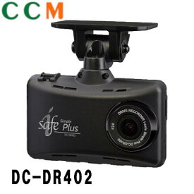 【DC-DR402】DENSO デンソー ドライブレコーダー DC-DR402 i-safe Simple Plus 駐車監視 FULL HD 8GB microSDHCカード付属 200万画素 安心のコムテック/COMTEC ドライブレコーダー