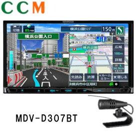 【MDV-D307BT】KENWOOD ケンウッド 7V型 ナビゲーション ワンセグTVチューナー内蔵/Bluetooth/ CD/USB/SD AVナビゲーションシステム/ 地図更新1年間無料