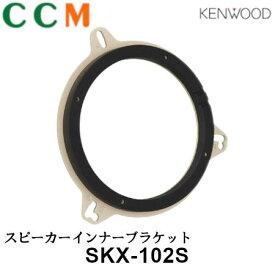 【SKX-102S】ケンウッド スピーカーインナーブラケット【SKX-102S】トヨタ・日産・マツダ・スバル車用 スピーカーサイズ 16cm、17cm対応