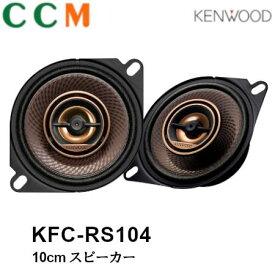 【KFC-RS104】ケンウッド KENWOOD 10cmカスタムフィット・スピーカー【KFC-RS104】2本1組 コアキシャル2way