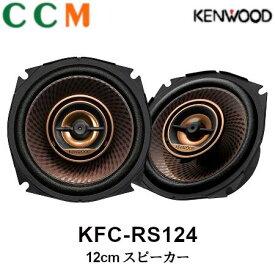 【KFC-RS124】ケンウッド KENWOOD 12cm カスタムフィット・スピーカー【KFC-RS124】2本1組 コアキシャル2way