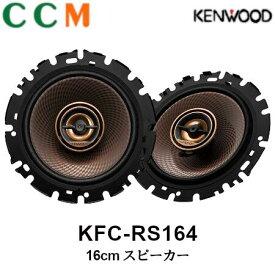 【KFC-RS164】ケンウッド KENWOOD 16cm カスタムフィット・スピーカー【KFC-RS164】2本1組 コアキシャル2way