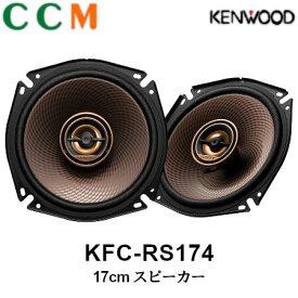 【KFC-RS174】ケンウッド KENWOOD 17cm カスタムフィット・スピーカー【KFC-RS174】2本1組 コアキシャル2way