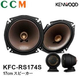 【KFC-RS174S】ケンウッド KENWOOD 17cm セパレートカスタムフィット・スピーカー【KFC-RS174S】2本1組【トヨタ・日産・ホンダ・三菱・スバル・マツダ・スズキ・VW・アウディ・BMW車用】