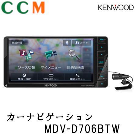 MDV-D706BTW 【ケンウッドKENWOOD】7V型 WVGA液晶モニター/200mmワイドモデル カーナビ MDV-D706BTW/AVナビ/フルセグ ワンセグ/4チューナー & 4ダイバシティ/Bluetooth内蔵/DVD/USB/SD/GUI/地図更新1年間無料