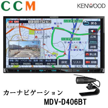 MDV-D406BT【ケンウッドKENWOOD】7V型 WVGA液晶モニター/AVナビゲーション /ワンセグ/TVチューナー/ Bluetooth/ DVD/ USB/SD/ 地図更新1年間無料