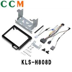 【KLS-H808D】パイオニア カロッツェリア 8V型カーナビゲーション取付キット KLS-H808D ホンダ N-BOX/N-BOXカスタム専用