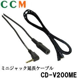 【CD-V200ME】パイオニア ミニジャック延長ケーブル CD-V200ME [AV用] 2m【代引不可】