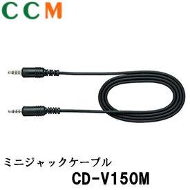 【パイオニア】カロッツェリア AV用ミニジャックケーブル 【CD-V150M】1.5m 代引き不可