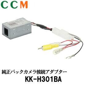 【KK-H301BA】カロッツェリア【パイオニア】 純正バックカメラ接続アダプター KK-H301BA ナビ装着用スペシャルパッケージ付車