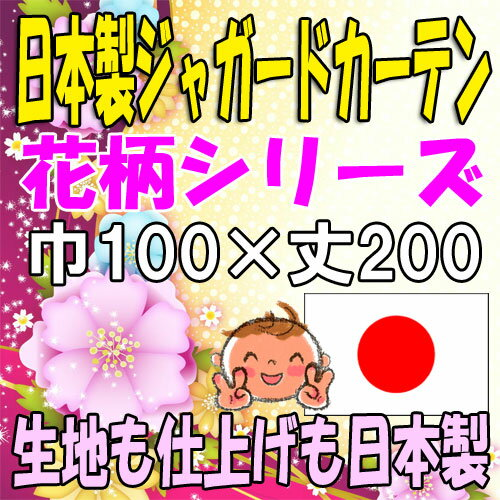 Made in Japan 花柄のカーテン 巾100cm×丈200cm 2枚組 日本製ジャガード織りカーテン